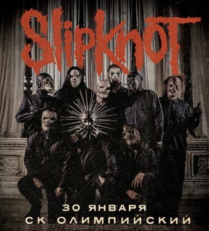 Slipknot выступят в Москве